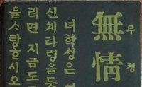 George Mason University celebrates Choonwon's first publication