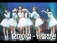 [Kpop Showcase] OH MY GIRL