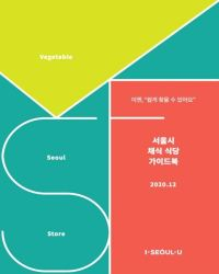 Seoul City releases vegetarian restaurants guidebook