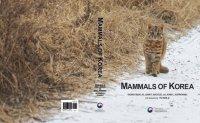Gov't to publish English-language book on Korean mammals