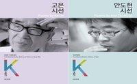 K-Poet series published with English translation