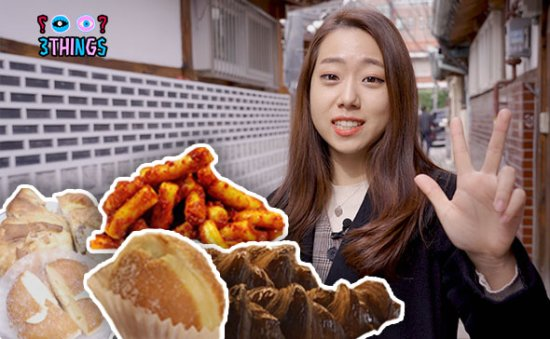 [3 THINGS SERIES] 3 things to do in Seochon & Bukchon