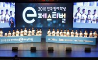 Netmarble hosts esports event for disabled students