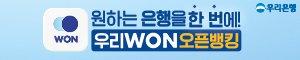 AD_wooribank