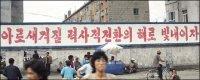 Will Post-Kim Jong-il N. Korea Quicken Reform?