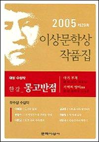 Winning Fiction for 2008