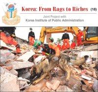 International reach of Korea's 119 Rescue service