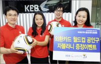 KEB official bank for World Cup
