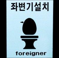 Toilet Segregation?