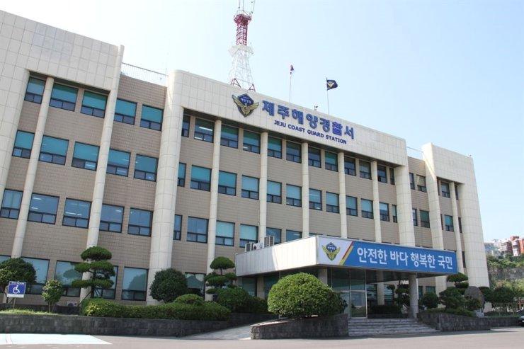 Jeju Coast Guard Station. / Korea Times file