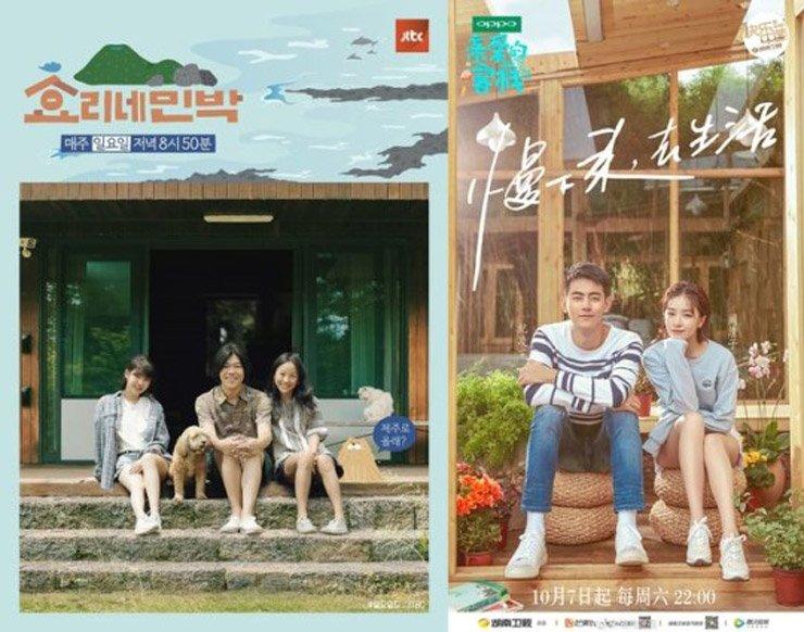 JTBC's Hyori's Homestay, left, and Hunan TV's Dear Inn.