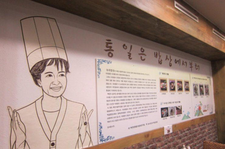 'Unification begins at the meal table,' reads a sign on the wall inside of Neungna Bapsang, a North Korean restaurant run by Lee Ae-ran, head of the Institute of Traditional North Korean Food. / Korea Times photo by Chung Hyun-chae