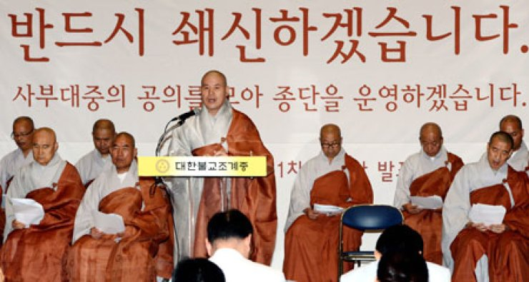 <p style='text-align: left;'>Ven. Jaseung announces a plan to reform the Jogye Order at the Korea Buddhism History and Culture Memorial Hall in Jongnogu, Seoul, on June 7, 2012.  / Yonhap</span><br /><br />