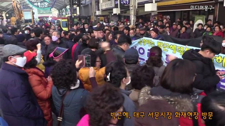 <span>Members of Park Sa Mo support President Park in a rally in Seomun Market, Dec. 1, after she paid a brief visit to the place that was burned down by fire a day before. The members clashed with people, including those whose stores burned down, who criticized the President for not meeting the victims of the accidents. / Courtesy of Media Mongu</span><br /><br />