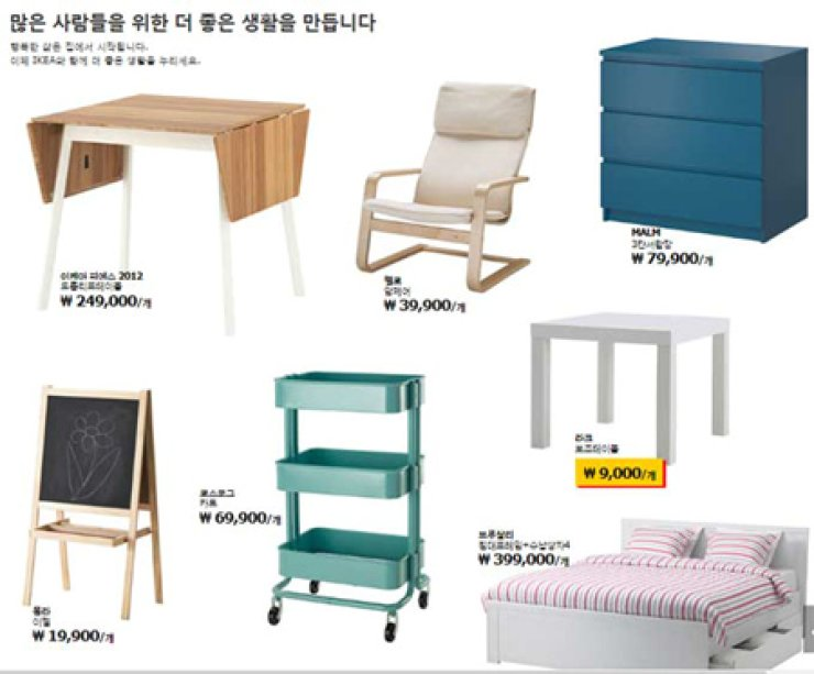 Products and prices on IKEA Korea's website. The Swedish company will open a 27,668 square meter store in Gwangmyeong City, Gyeonggi Province, on Dec. 18, just in time for Christmas. / Courtesy of IKEA