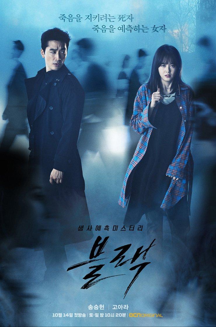 A promotional photo for upcoming OCN drama 'Black' /  Courtesy of CJ E&M