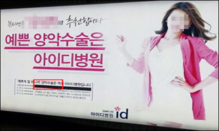 A corrective jaw surgery ad from ID Hospital, which was warned by the Fair Trade Commission for exaggerating the competence of its staff. The commission said the hospital failed to prove that each of its doctors performed over 1,000 jaw surgeries, as it advertised. / Yonhap