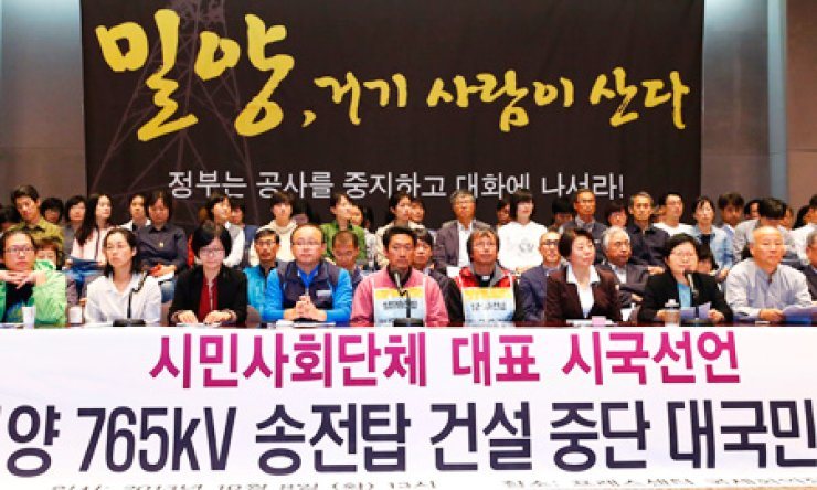 Heads of more than 200 civic groups call for the state-run Korea Electric Power Corp. and the government to stop the erection of 52 high-voltage electricity pylons in Miryang, South Gyeongsang Province during a press conference at the Press Center in downtown Seoul, Tuesday. / Yonhap