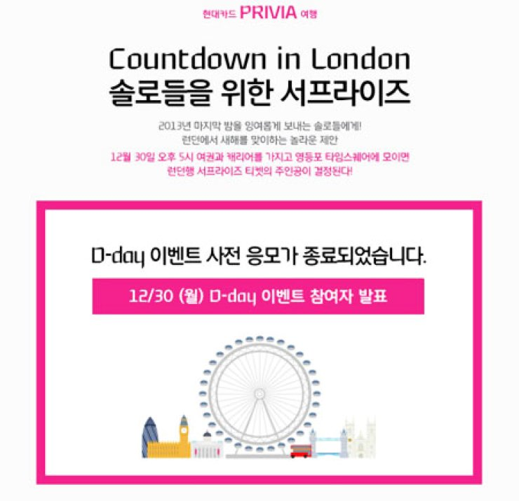 Hyundai Card Privia Travel, a travel agency sponsored by Hyundai Card, hosted an event in which it selected three singles to send on a trip to London for the New Year./ Captured from Hyundai Card Privia Travel's Facebook page
