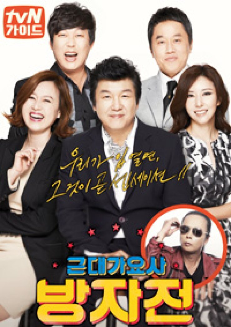 Cable network tvN's talk show 'Modern K-Pop History, Bangjajeon' / Courtesy of tvN