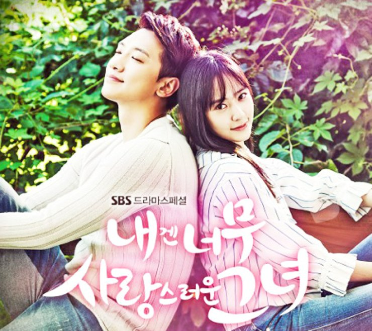 K-pop singer Rain, left, and Chrystal pose in a promotional poster for the SBS TV drama 'My Lovely Girl.' A Chinese broadcaster recently bought transmission rights for the 16-episode drama starring the two K-pop musicians for 3.2 billion won ($2.96 million), or $200,000 per episode. / Korea Times file