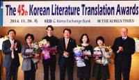 Korean Literature Translation Award winners