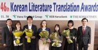 Translation Awards winners honored