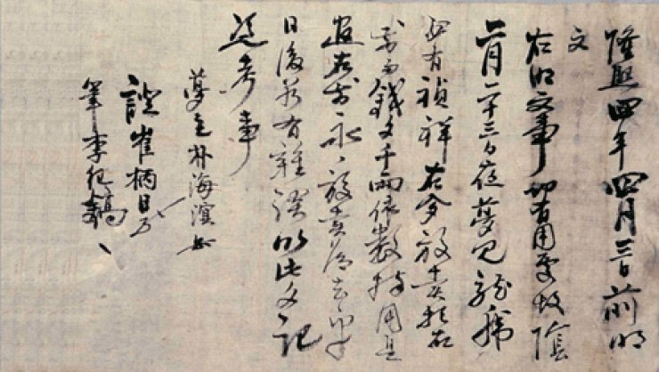 A 1900 contract detailing the sale of a dream from Park Hae-myeong to Yi Byeong-yu / Courtesy of The Academy of Korean Studies