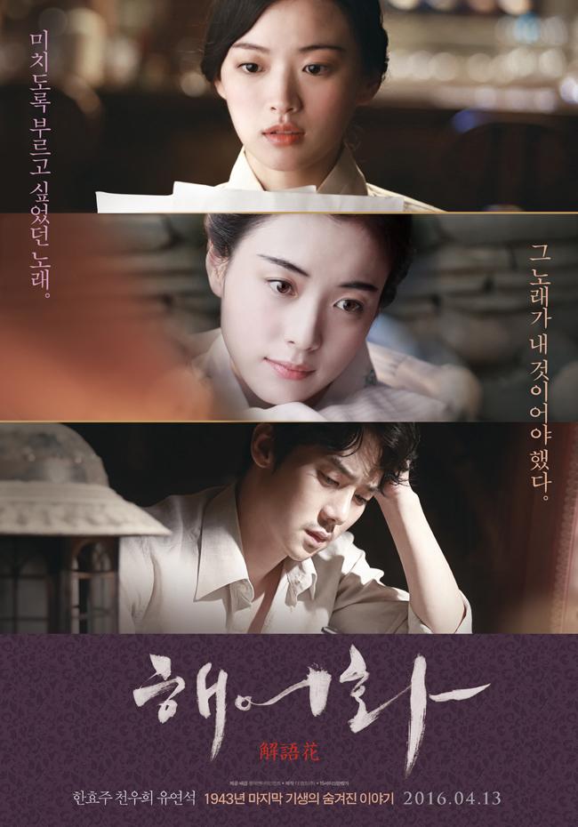 Chun Woo-hee, from left, Yoo Yeon-seok and Han Hyo-joo in 'Love, Lies' / Courtesy of Lotte Entertainment