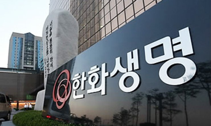 An entrance to the headquarters of Hanhwa Life Insurance on Yeouido, Seoul./ Yonhap
