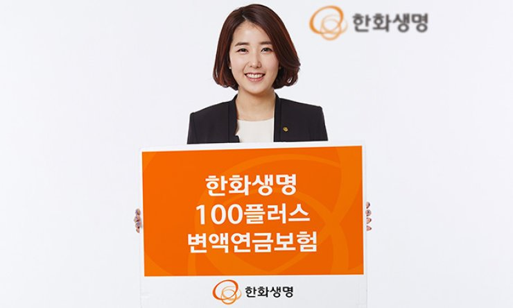 A model promotes Hanwha Life's 100 Plus Variable Pension Insurance policy which guarantees to pay 130 percent of the premium. The insurer recommended this to people who want to get paid a stable income after they retire. / Courtesy of Hanwha Life