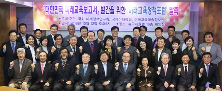Ahn Jong-bae, third from left in the first row, president of the Academy of Global Future Studies, poses with other educational experts who participated in a project to publish future education report as co-authors, at New Kukje Hotel in Jung-gu, central Seoul, Oct. 12. The participants include Lee Yong-soon, to Ahn's right, president of the Korea Research Institute for Vocational Education and Training; Gim Chae-chun, second from right in the first row, president of the Korean Educational Development Institute; and Han Seog-soo, right in the first row, president of the Korea Education and Research Information Service. / Courtesy of Academy of Global Future Studies