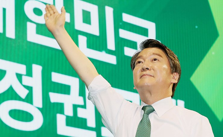 Rep. Ahn Cheol-soo, presidential candidate of the minor liberal People's Party, waves to supporters, Tuesday, after giving an acceptance speech at the Hanbat Stadium in Daejeon. / Yonhap