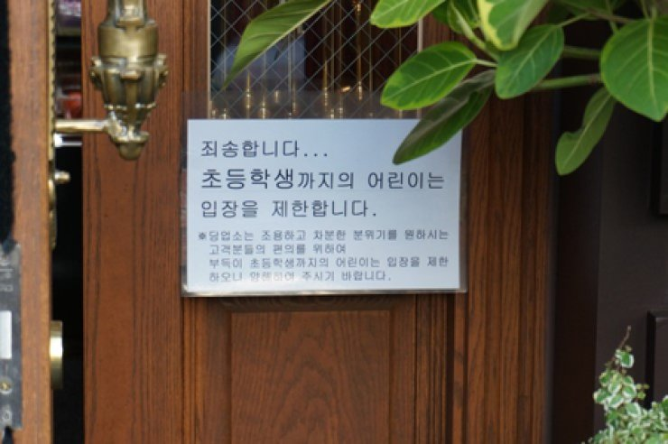 <span>A sign posted on the door of a restaurant located in Seongnam City, Gyeonggi Province, bars children who are elementary-school age or younger. <br />/ Korea Times</span><br /><br />