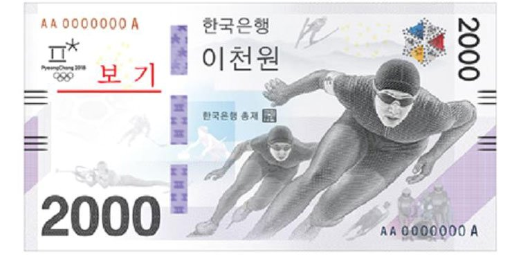 The front of the commemorative note features speed skaters and other winter sports players. / Courtesy of the Bank of Korea