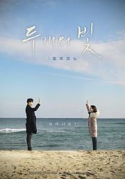 The poster for 'Two Lights, Relumino,'