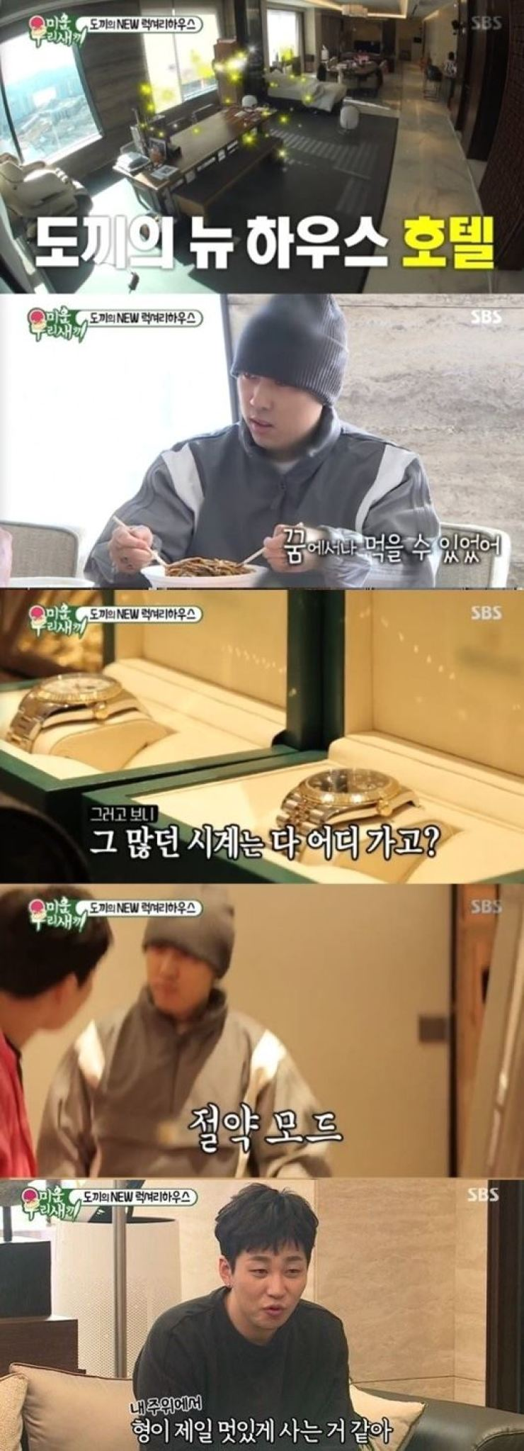 These are scenes taken from SBC TV reality show 'My little old boy' about rapper Dok2. From top are the penthouse he recently moved in; his eating simple Chinese food; his gold watches; his talking about his recent Spartan lifestyle and follow rapper Din Din envying Dok2 superrich life.