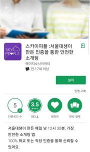 Top dating apps Koreassa