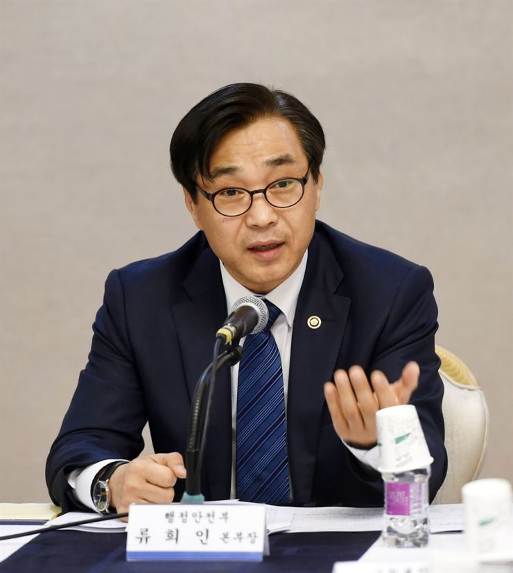 Ryu Hee-in, vice minister of the Ministry of the Interior and Safety, speaks during a conference about the national disaster safety communications network at Seoul Government Complex, April 20. / Courtesy of Ministry of the Interior and Safety