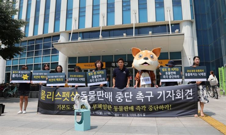 Korean Animal Welfare Association members urge E-mart to stop selling animals, during a press conference in front of the discount chain's head office in Seoul, Monday. / Courtesy of the Korean Animal Welfare Association