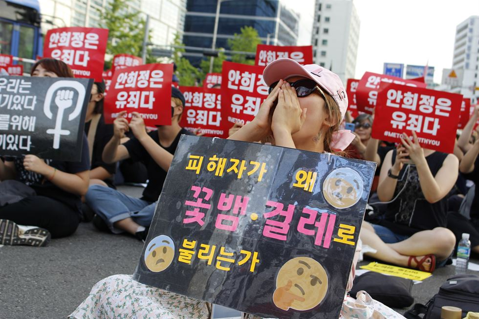 Protestors march at Gwanghwamun Square, central Seoul, Saturday, denouncing a court's decision to acquit An Hee-jung, former governor of South Chungcheong Province, of rape charges. / Korea Times photo by Park Ji-won