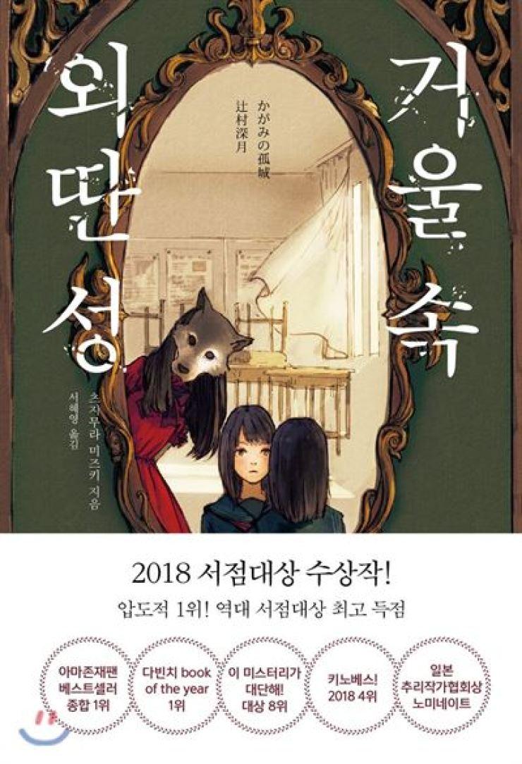 'Solitary Castle in the Mirror' by Mizuki Tsujimura