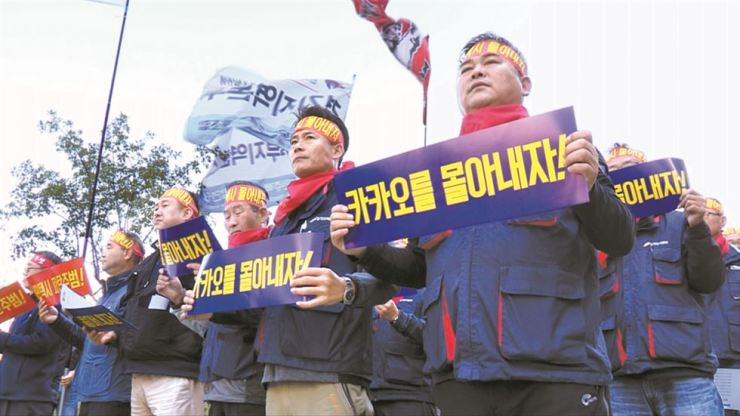Members of four taxi associations protest the launch of the Kakao T Carpool application in front of the Kakao Mobility office in Pangyo, Gyeonggi Province, Oct. 11. Over 70,000 taxi drivers are scheduled to suspend operations Thursday and some of them will hold a rally against the ridesharing service in Gwanghwamun Square, central Seoul. Yonhap