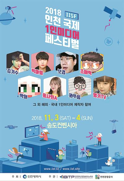The Incheon International Single Media Festival (IISF) will be held on Saturday and Sunday at Songdo Convensia near the port city of Incheon. About 20,000 people, including social media influencers and YouTube creators, will participate in the event. Courtesy of Incheon Business Information Technopark.