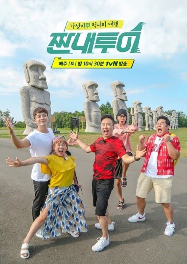 A poster of reality show 'Salt Tour.' / Courtesy of CJ ENM