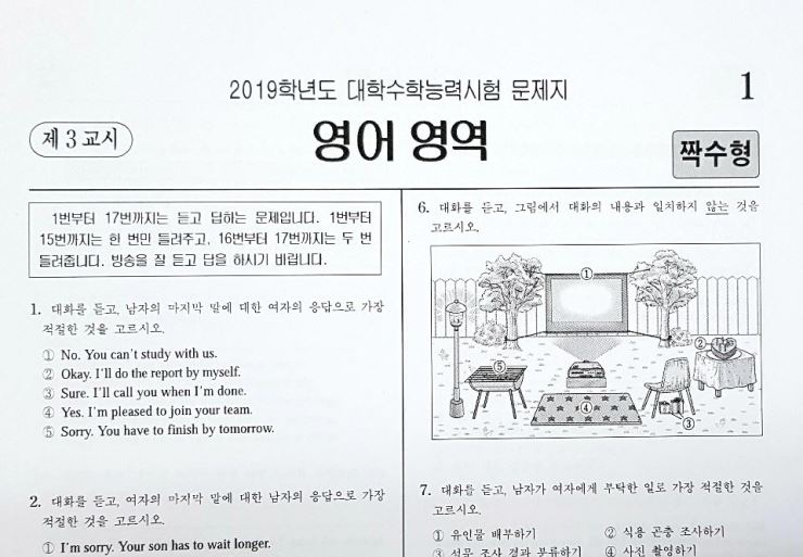 The first page of the English test of the 2018 CSAT. Korea Times photo by Park Si-soo