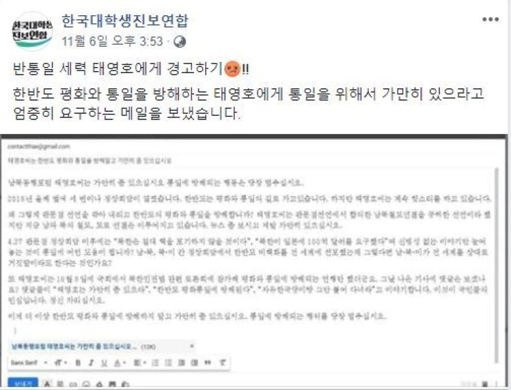 A progressive university students' group posted a screenshot of their email to Thae Yong-ho, a former North Korean diplomat who defected to South Korea in 2016, on Facebook Tuesday. Captured from @univjinbo's Facebook account