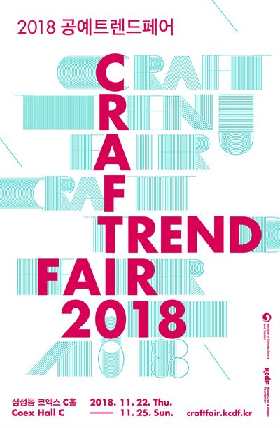 Lee Jun-hee's '2T-05H' will be on display at Craft Trend Fair 2018 held from Nov. 22 to 25 at Coex Hall C in southern Seoul. / Courtesy of KCDF
