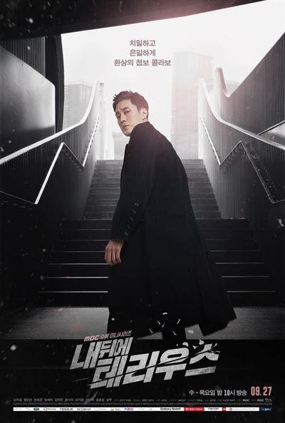 Actor So Ji-sub won the grand prize at 2018 MBC Drama Awards. Capture from MBC