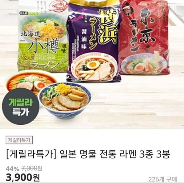 A screen capture of the WeMakePrice website selling instant noodles made in Fukushima